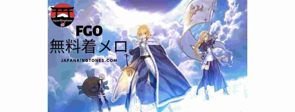 ゲームFGO-2020のメロディー付き無料着メロ
