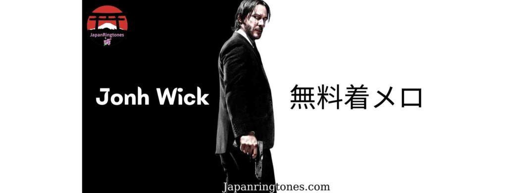 最新の Jonh Wick のサウンドトラックの無料着メロ