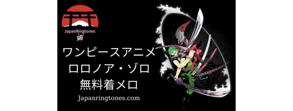 ワンピースアニメのロロノア・ゾロの無料着メロ
