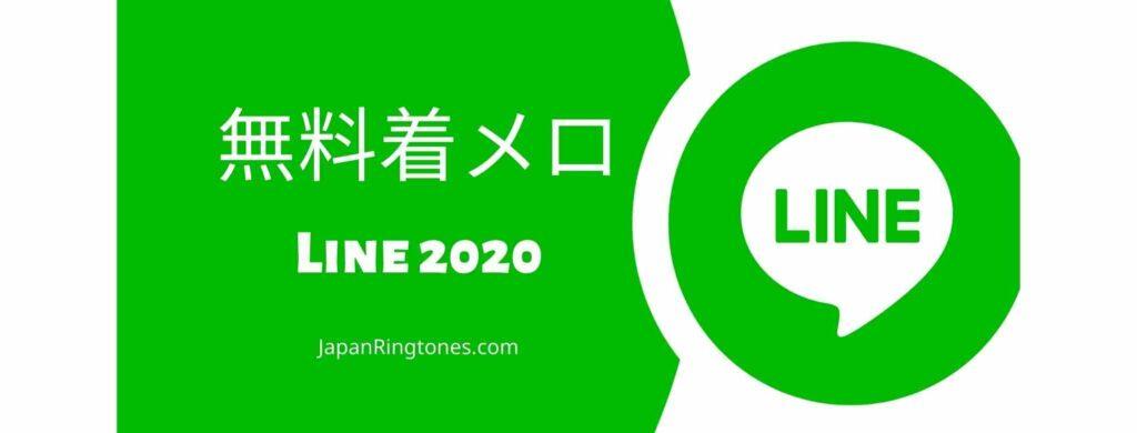 Lineアプリ2020の最新の無料着メロ。